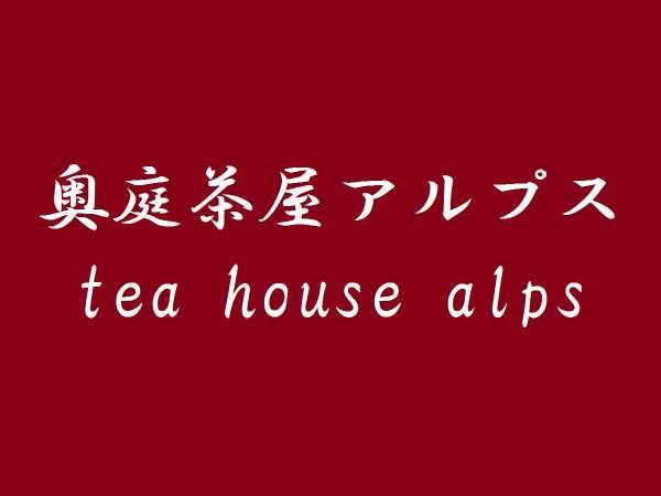 奥庭茶屋アルプス