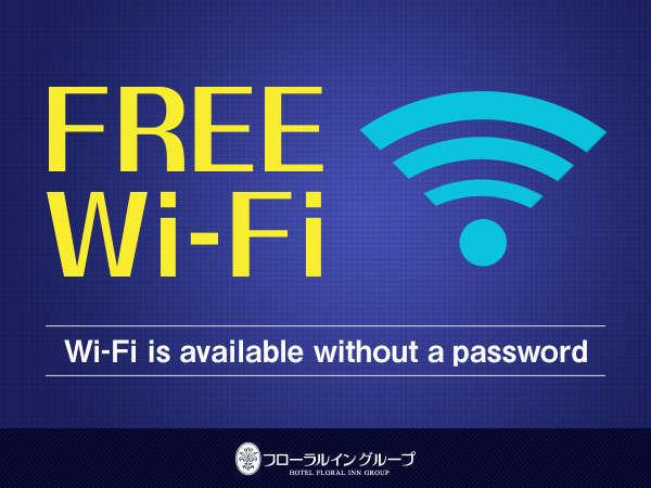 館内Wi-Fi無料です♪