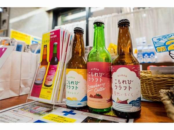 自社農園産の果実を使用したビールです お部屋で飲むのがおすすめです♪