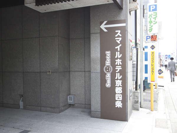 ようこそ!スマイルホテル京都四条へ☆