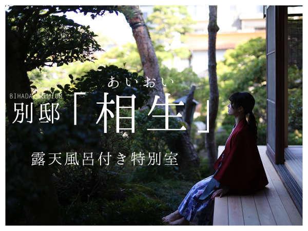 【別邸 相生】令和3年4月NEWオープン。日本庭園を見ながら縁側で夕涼み。露天風呂・足湯付き客室です。