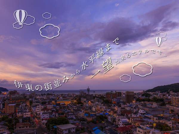 【伊東ホテルジュラク】水平線を臨む『眺望抜群のお部屋』とph8.34の『美人の湯』を満喫!