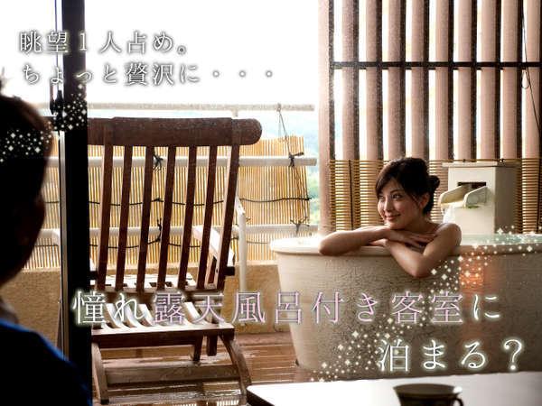 眺望1人占め。ちょっと贅沢に・・・憧れ露天風呂付き客室に泊まる?