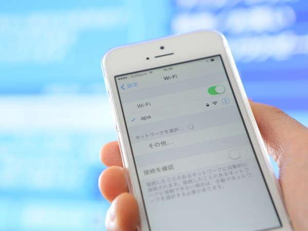 【Wi-Fi】パスワードで安心!回線速度で快適!(無料)
