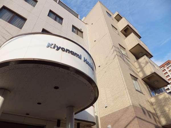 キヨナミホテルの外観です。左側が本館、右側が新館です。