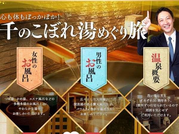 【千のこぼれ湯】 日本の宿の贅沢「お風呂」北陸最大級の癒しの空間をお楽し頂けます。