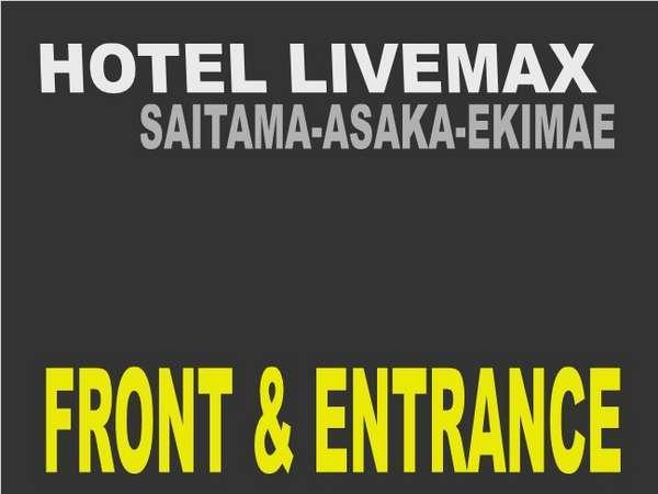◆フロント&エントランス◆  フロント&エントランスの御紹介です。