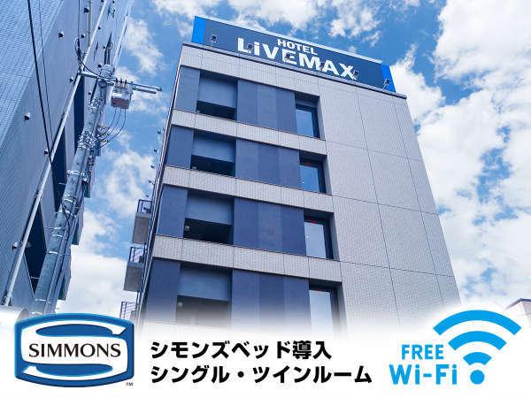 ◆ホテルリブマックス埼玉朝霞駅前 外観◆