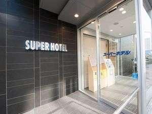約3分で到着。     昼のエントランス。光の当たる明るい玄関です☆スーパーホテル東京・大塚