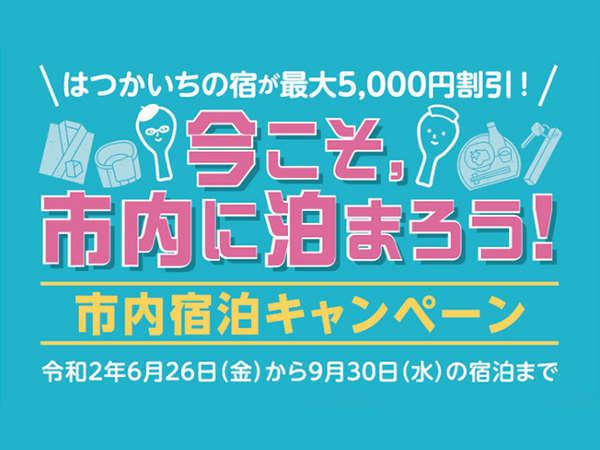詳細はこちら→https://imakoso.jp/discover/shimin/