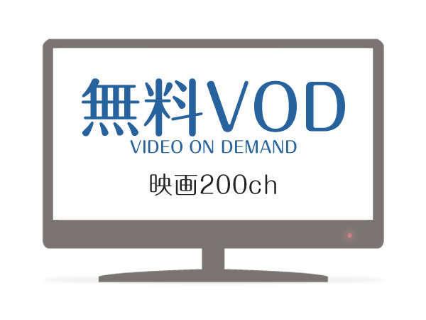 【無料視聴】ルームシアターVOD映画約150ch。懐かしの映画からホットな話題作までどうぞ。