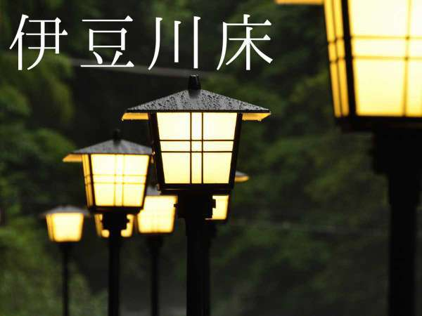 伊豆箱根で唯一の川床、紹介。