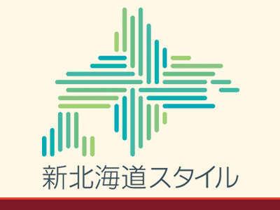 新北海道スタイル宣言