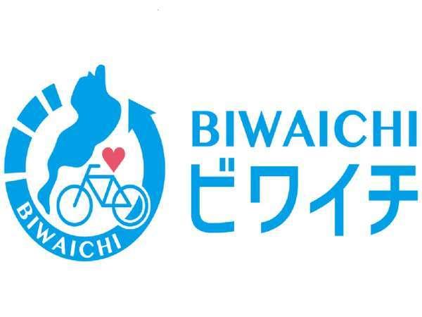当館はビワイチサイクルステーションに加入しております☆