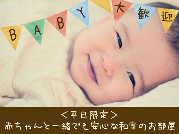フラットな琉球畳を敷き詰め赤ちゃんと一緒でもリラックスいただけます☆