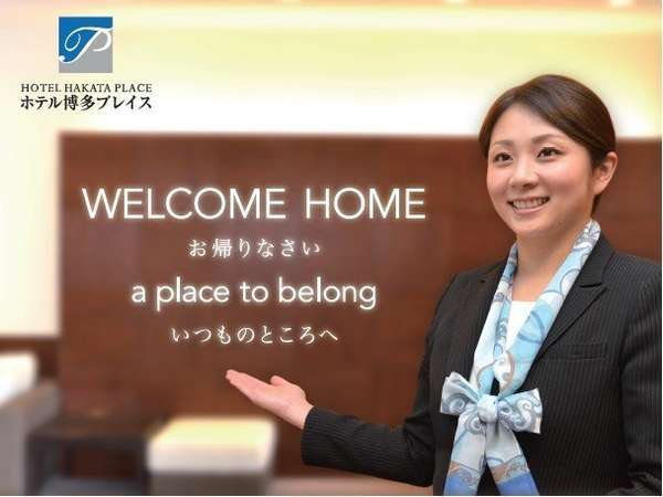 ■FrontDesk■~Welcome home a place to belong~