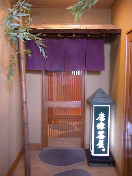 展望海鮮レストラン「唐津茶屋」