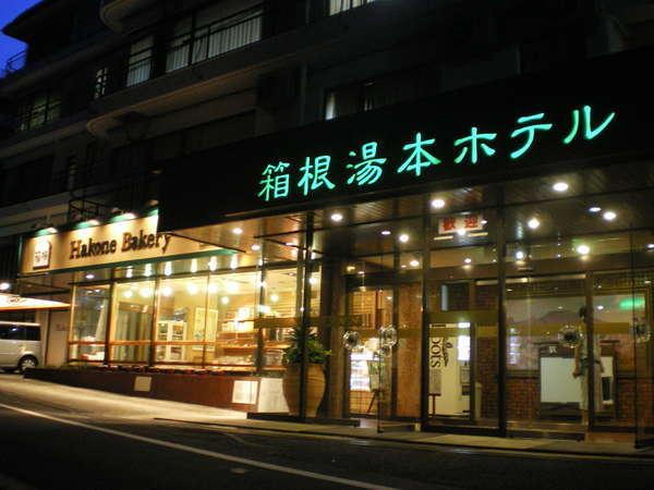 箱根湯本ホテルの予約