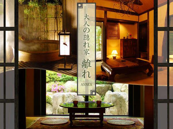 ◆離れ◆巡るめく四季を堪能する大人の隠れ家―― 全室露天風呂付で日常を忘れ身を委ねる・・・。