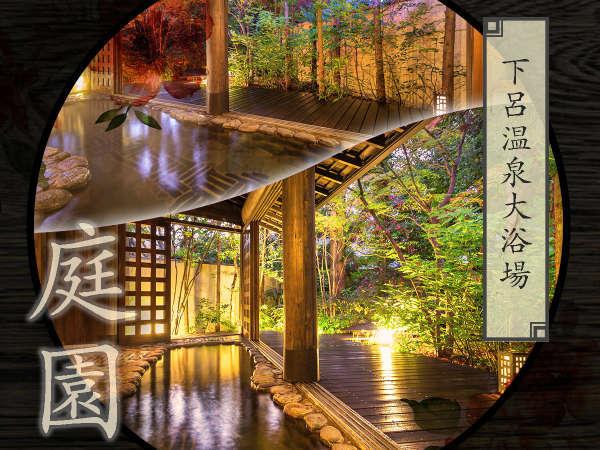 """■庭園大浴場■四季を愉しみ自然と一つになる・・・みやこの演出する""""極上の湯の贅"""""""
