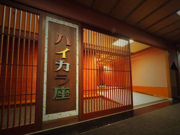 大正浪漫ダイニング「ハイカラ座」。2021新設にされた安心安全の個室ダイニング。