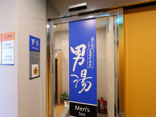 ■男性大浴場入口