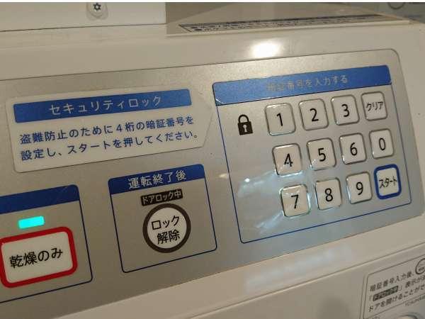 コインランドリーには暗証番号も設定可能。お洗濯物の紛失を防げます。