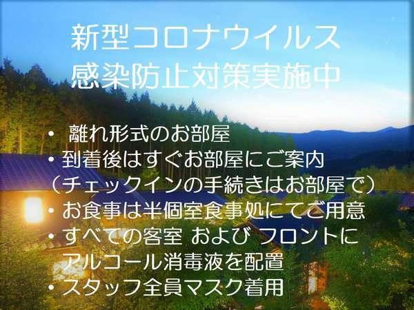 【秀月】自然豊かな全8室の離れ風客室には専用露天付<コロナ対策実施中>