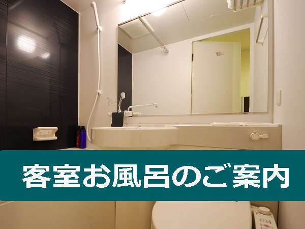 客室お風呂のご案内です