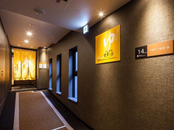 ■最上階14階 大浴場・露天風呂完備