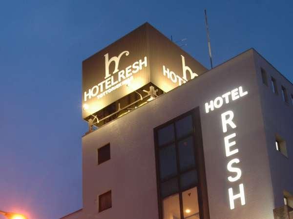 鳥取駅から北へ2分、大丸デパート東側です。おしゃれなカフェが人気のデザイナーズ風ホテルです。