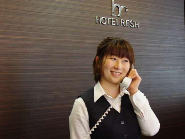 「お電話ありがとうございます♪ 楽しい宿泊プランをたくさんご用意したホテルレッシュでございます…☆」