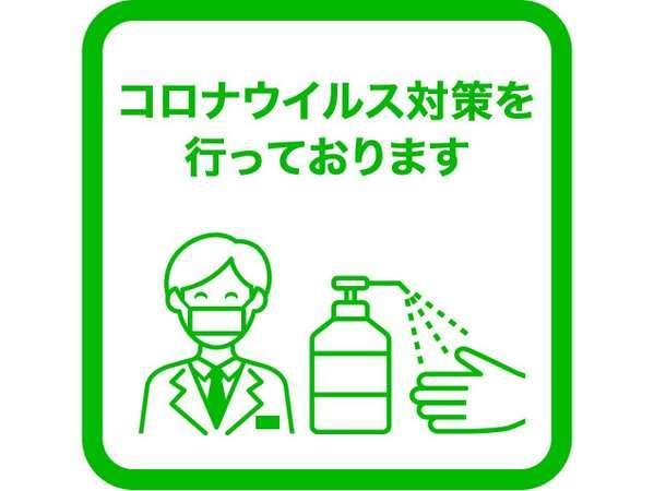 新型コロナウイルス対策を行っております。ご理解ご了承の程、よろしくお願い申し上げます。