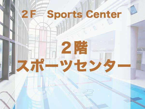 館内2階 スポーツセンター