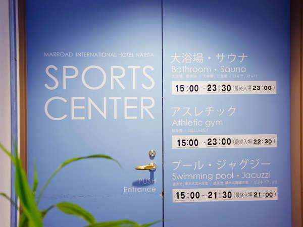 【スポーツセンター 2階】館内2階に入り口ございます