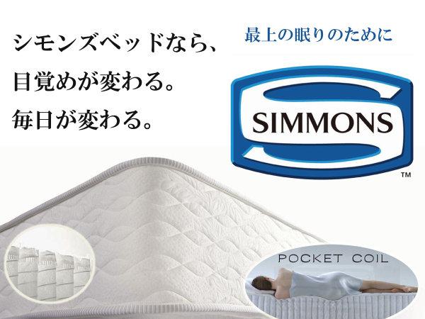 <客室>シモンズの6.5インチ ポケットコイルマットレス