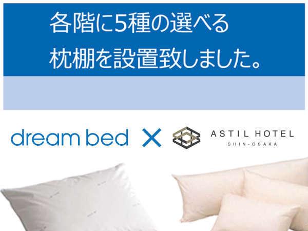 <客室>各階に選べる枕棚を設置しております。