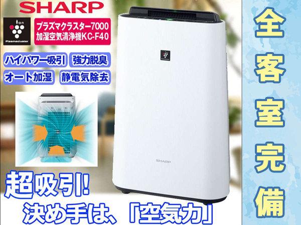 <全客室>SHARPプラズマクラスター7000「KC-F40」