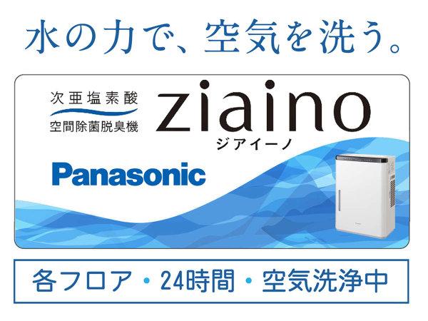<各階>24時間・Panasonicジアイーノで空気を洗浄中!