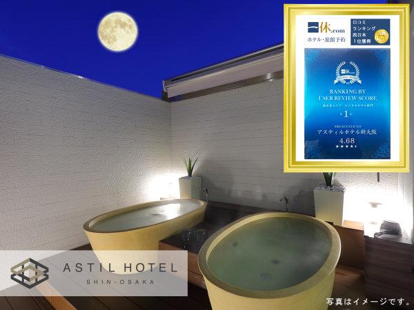 一休で口コミ西日本1位 <6F最上階>男女別露天風呂でお月様を眺めながらリラックス