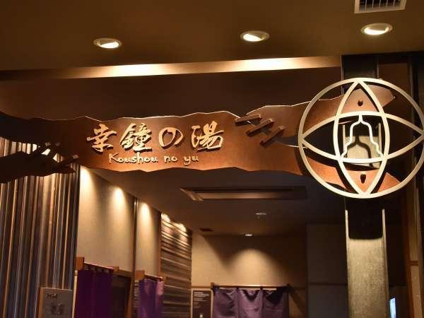【天然温泉大浴場 幸鐘の湯】15:00~翌10:00まで夜通しの営業しております