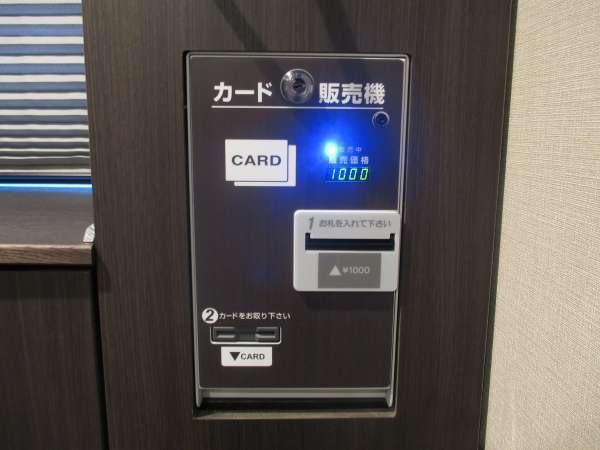 【VOD用券売機】各階エレベーター前にて設置しております