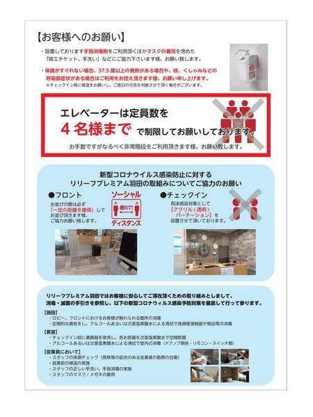 お客様のご協力を得て感染防止対策を徹底しております。