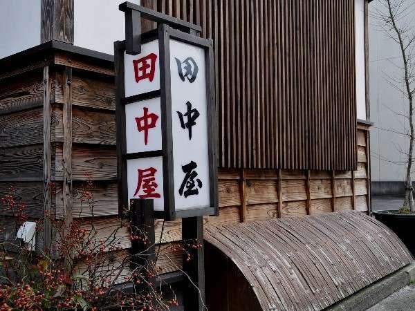 【湯守りの宿 田中屋】湯守りの宿田中屋へようこそ~源泉温泉かけ流しの天然温泉