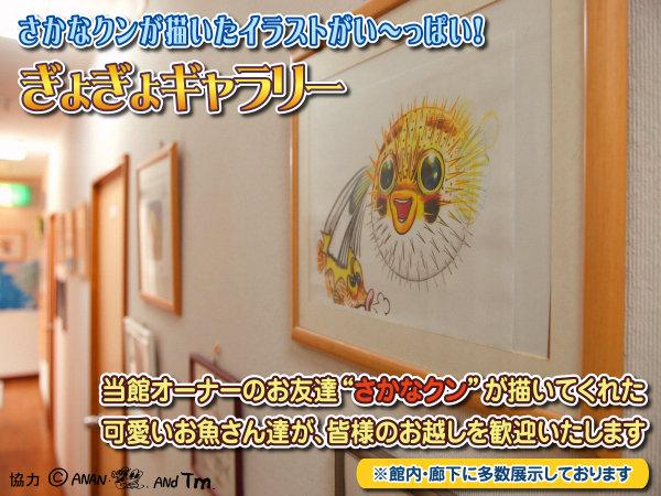 館内・廊下には、当館とお友達の「さかなクン」が描いてくれた可愛いイラストを多数展示しています。