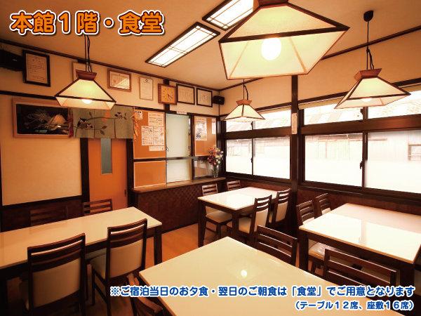 本館1F食堂/夕食・翌朝食はこちらの食堂でご用意させていただきます。