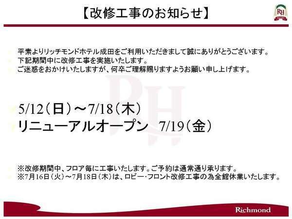 dddca87b54b61 リッチモンドホテル成田 - 宿泊予約は<じゃらん>