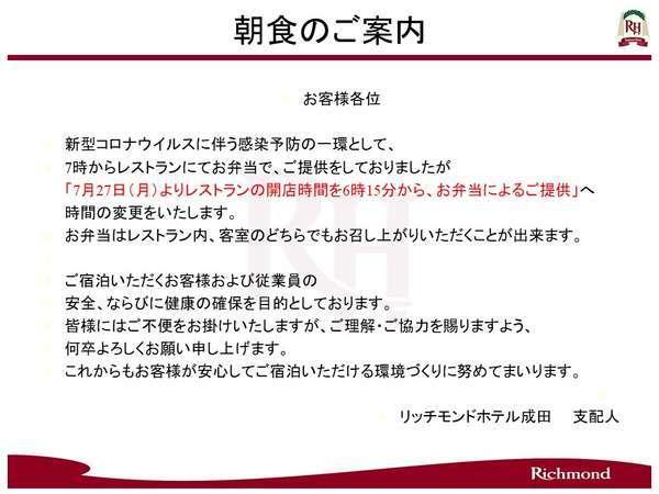 朝食案内2020/07~