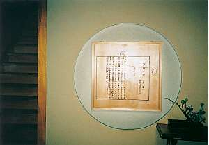 玄関口には島崎藤村の執筆がかけられている