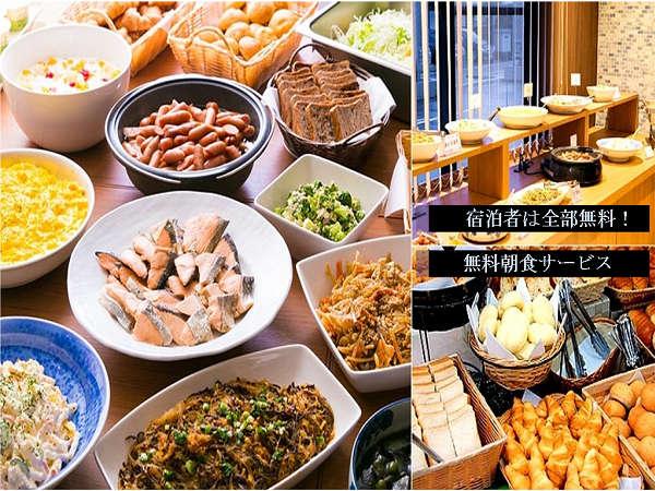 朝食無料  1F ほとめきclover 時間:6:30~9:30